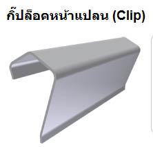 กิ๊ปล็อคหน้าแปลน (Clip)