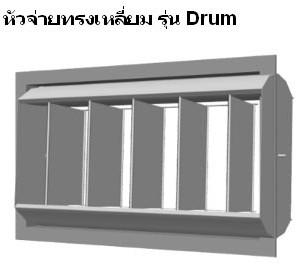 หัวจ่ายทรงเหลี่ยม รุ่น Drum
